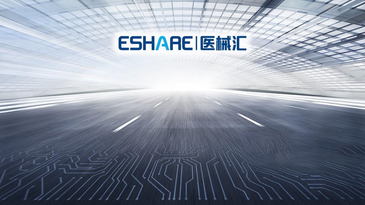 上海华东医院怎么样_医械汇(上海零库存集团)——中国首个医疗器械精英企业汇聚平台